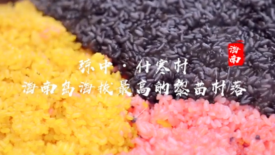 美食琼中 | 古韵三色饭