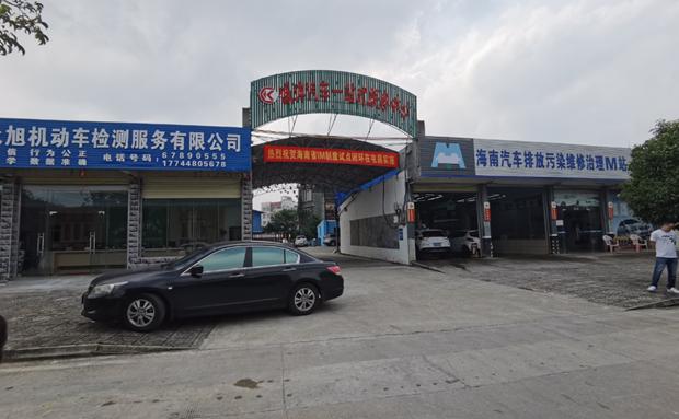 海南推进机动车排放检验与强制维修制度 澄迈屯昌为试点市县