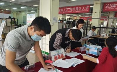 """2020年""""文澜之星""""第二期临高县""""百企求才""""大型招聘会成功举办"""