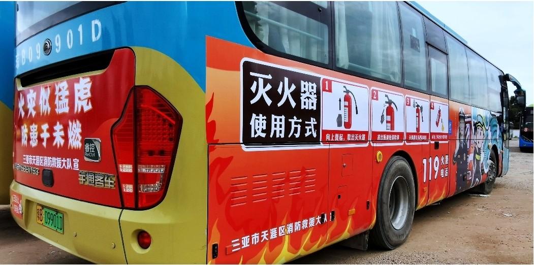 三亚首批消防主题公交车正式上线