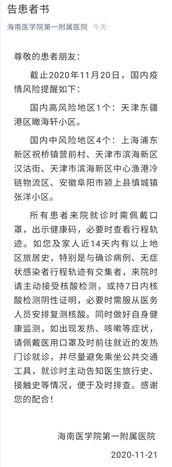 海南两家医院发布就诊提示:这些人需接受核酸