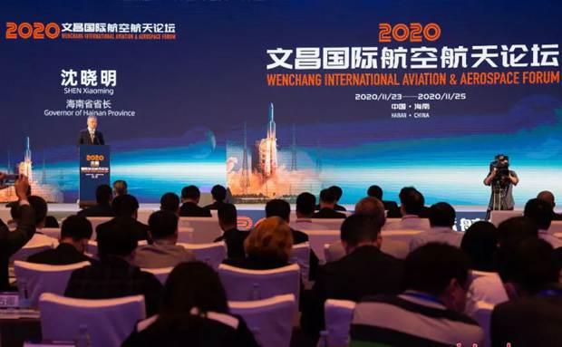 2020文昌国际航空航天论坛在海口开幕 沈晓明出席并致辞