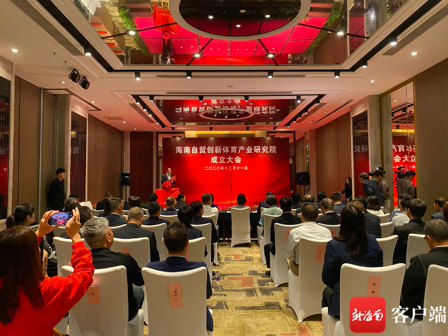 海南自贸创新体育产业研究院成立