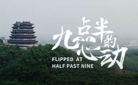 人民日报海外视频平台推送《九点半的心动》 海南儋州调声唱向海外