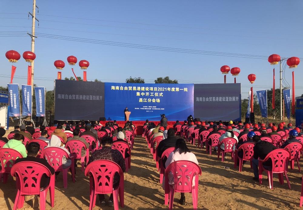 昌江集中开工8个项目 总投资8.6亿元