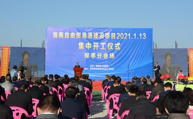 保亭集中开工4个项目 计划总投资4.26亿元