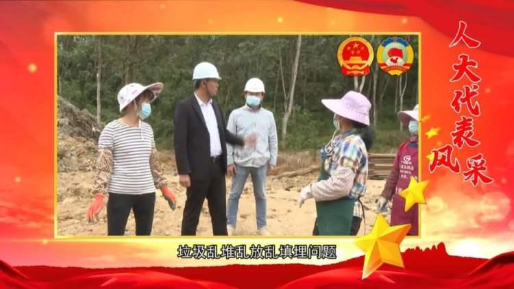 2021地方两会 保亭县人大代表罗宗浪建议:加快建设建筑垃圾处理厂