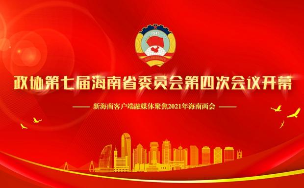 直播回放 | 海南省政协七届四次会议隆重开幕
