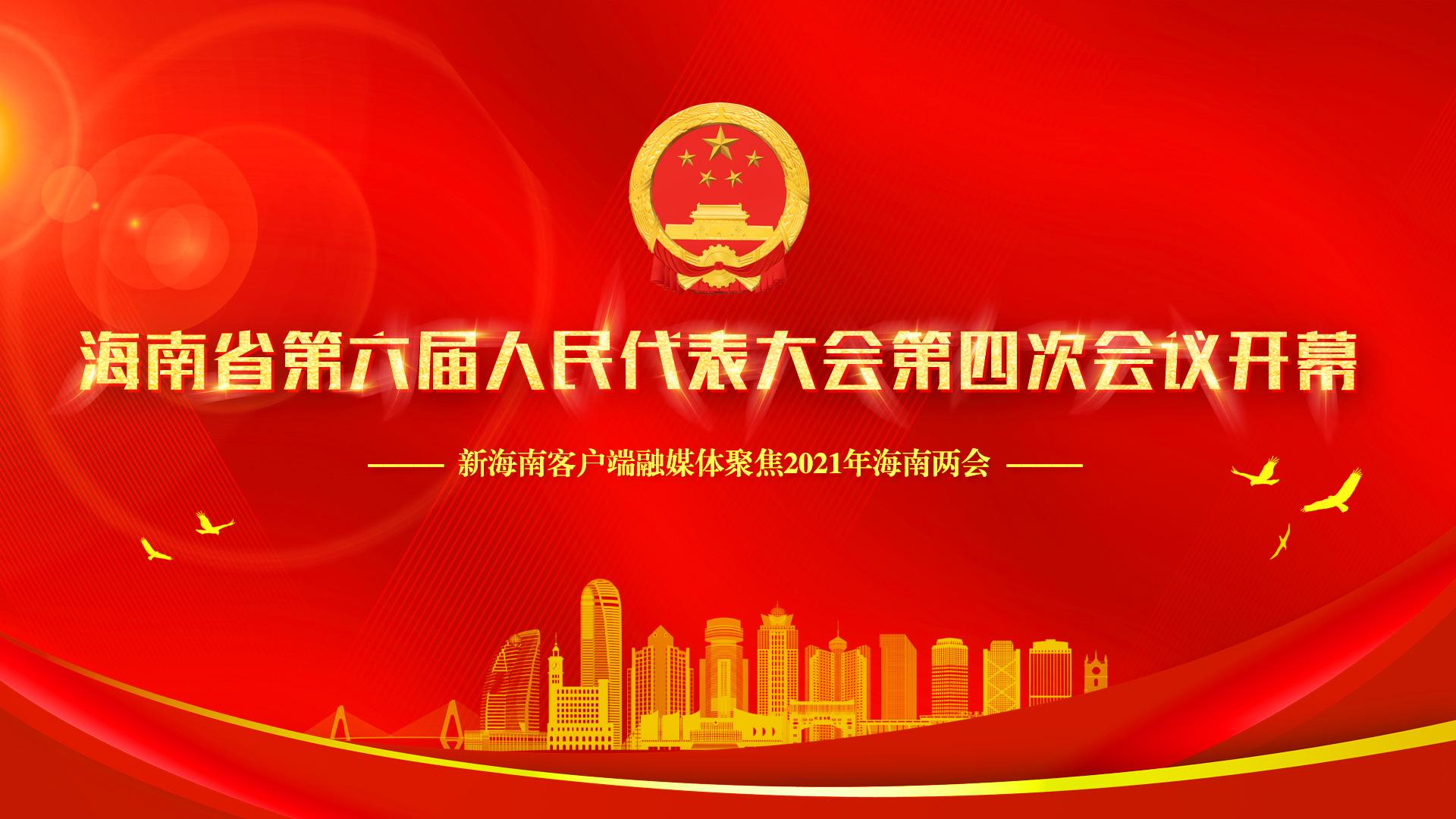 直播回放 | 海南省第六届人民代表大会第四次会议开幕