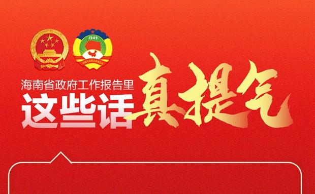 海报丨海南省政府工作报告里的这些话真提气!