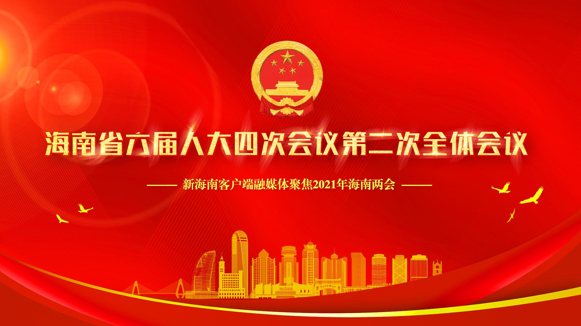 直播回放|海南省六届人大四次会议第二次全体会议召开