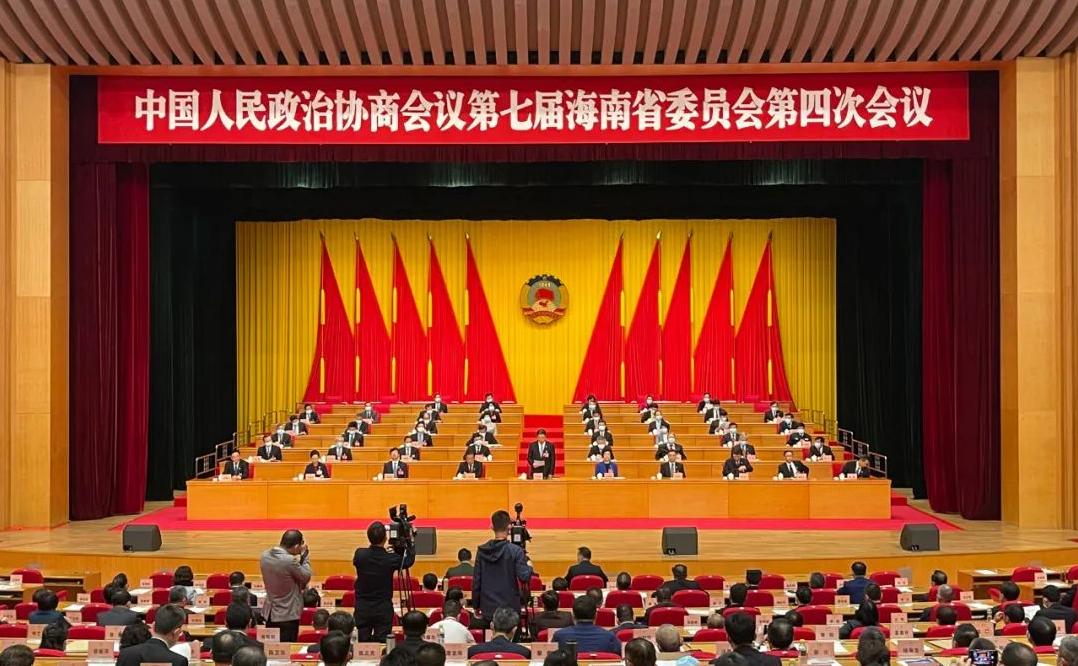 海南省政协七届四次会议胜利闭幕