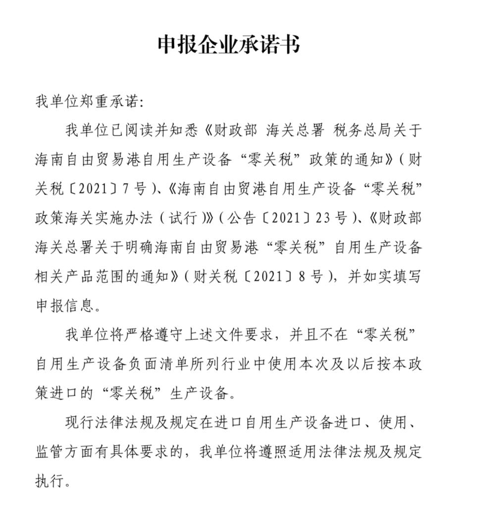 """""""零关税""""企业主体资格2.jpg"""