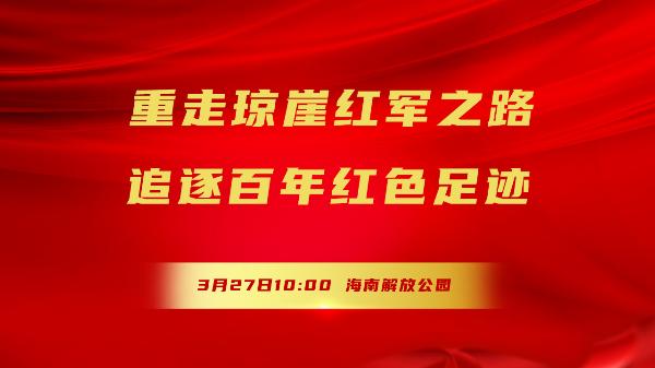 海南红色旅游文化系列活动27日启动 新海南客户端将图文直播