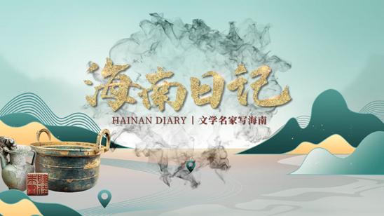 宣传片 | 《海南日记》——文学名家写海南