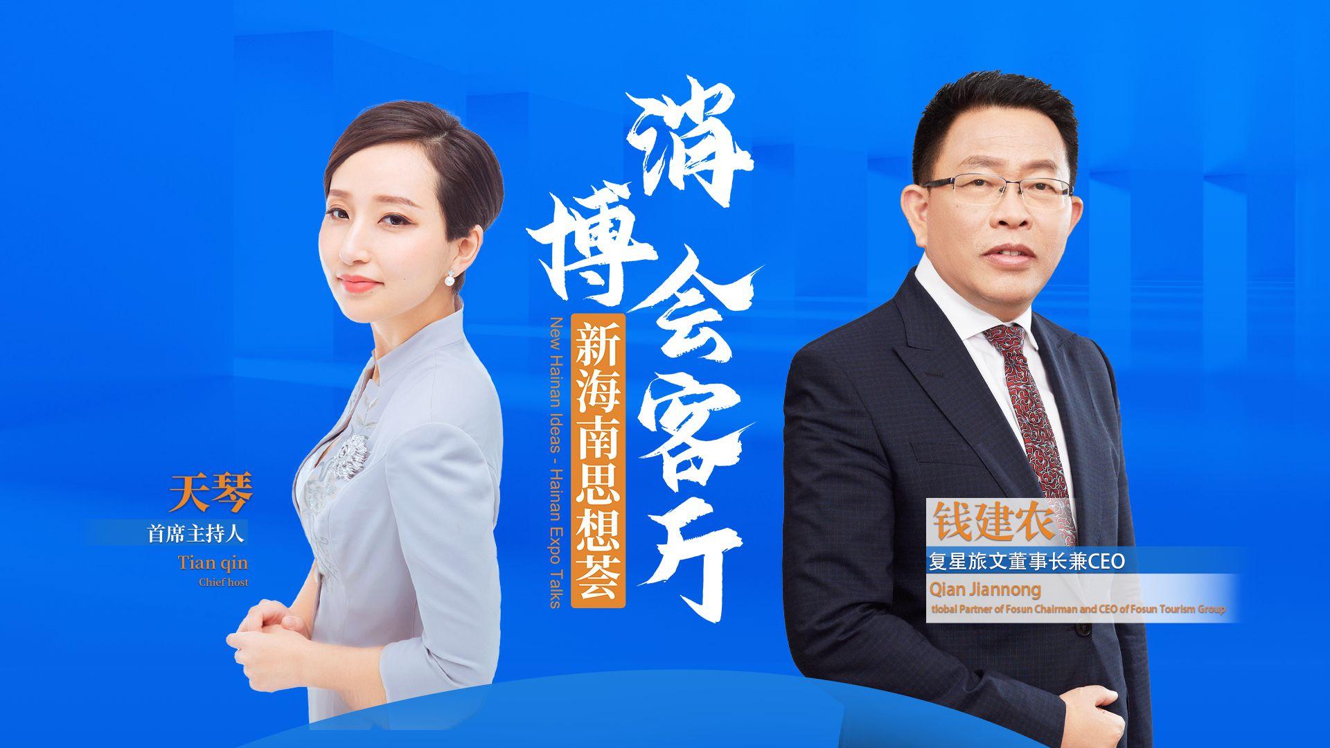 钱建农:海南将成为中国人的消费天堂