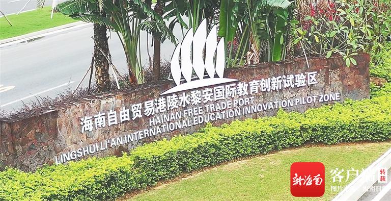 """海南陵水黎安国际教育创新试验区""""新""""在何处? 记者带你探访→"""