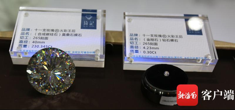 消博会快报|吉尼斯世界纪录最多刻面钻石惊艳亮相消博会