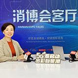毕马威海南主管合伙人张岚岚:国际旅游复苏会给海南免税市场带来积极冲击