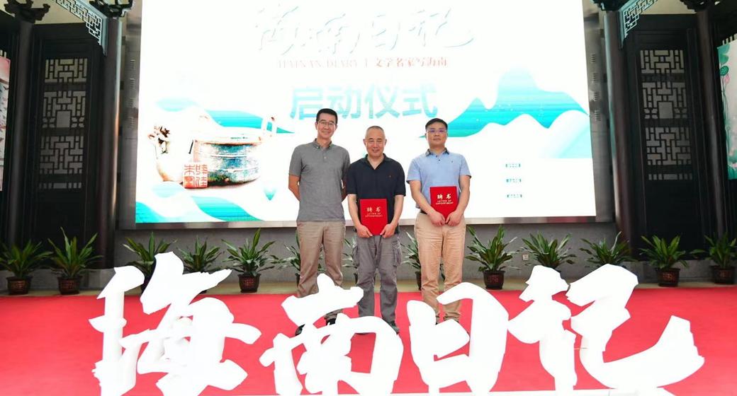 """作家叶兆言和刘大先获聘""""新海南客户端文化传播官"""""""