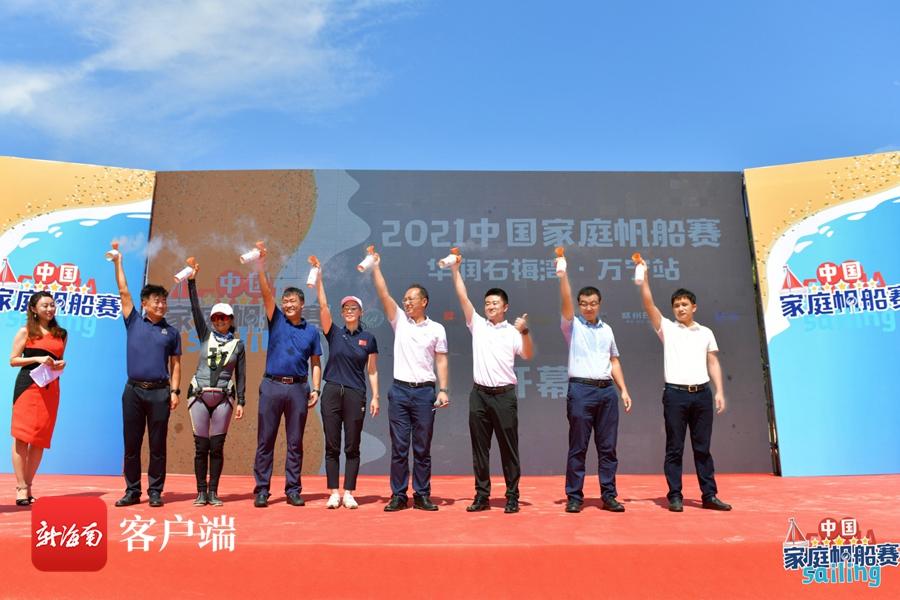 2021中国家庭帆船赛华润石梅湾万宁站启幕