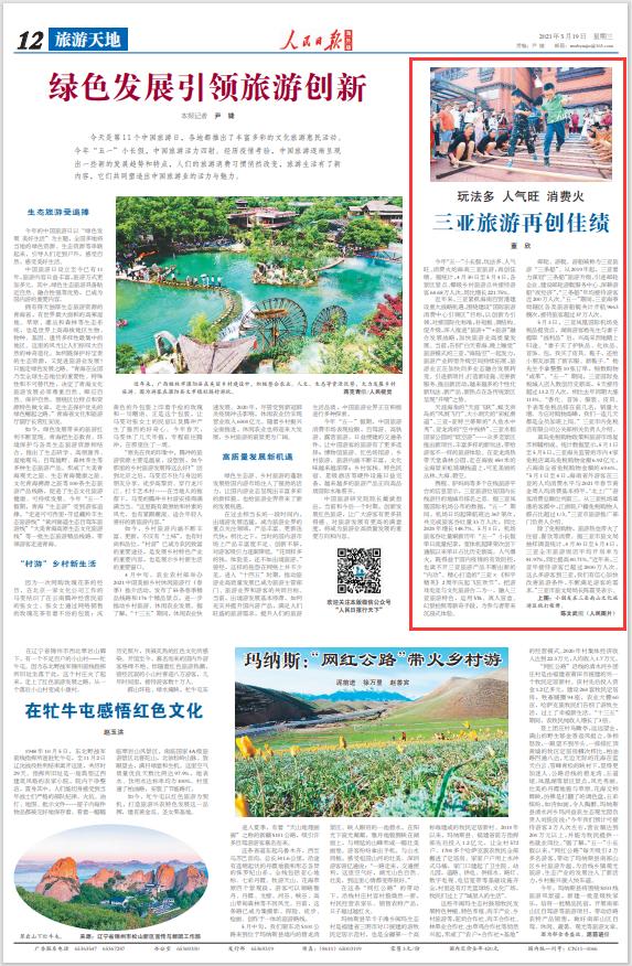 《人民日报海外版》点赞海南三亚旅游再创佳绩
