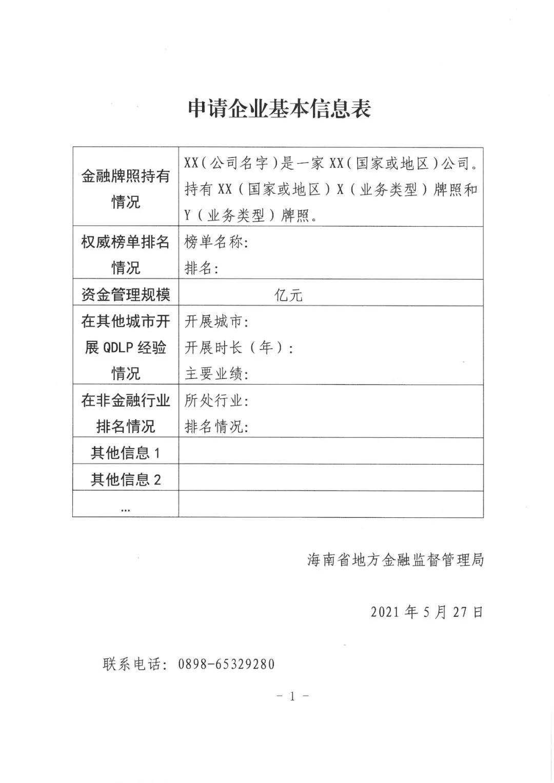 @各企业,抓紧啦!海南省金融局正受理首批QDLP试点申请