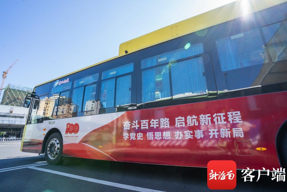 """海口""""红色时光巴士""""主题公交来啦!带你打卡经典红色地标"""