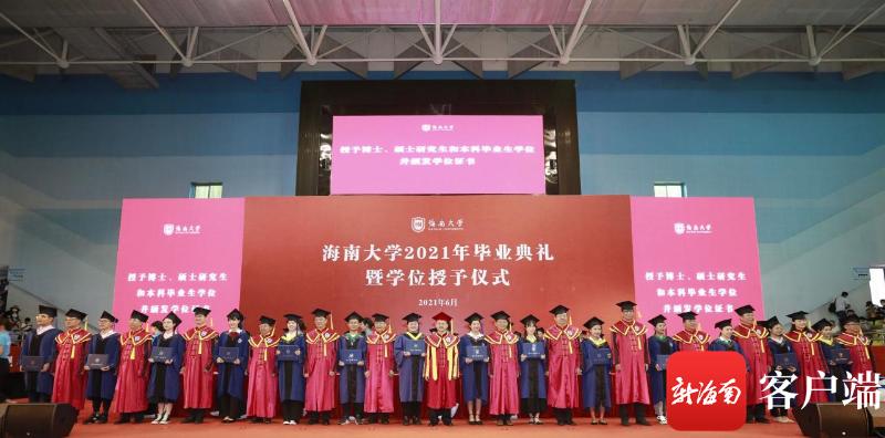 海南大学举行2021年毕业典礼暨学位授予仪式