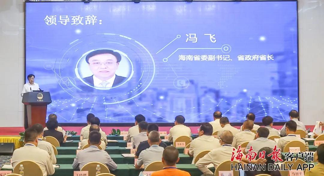 中国(海南)自由贸易港双循环与对外开放新格局高层咨询会举行 冯飞致辞