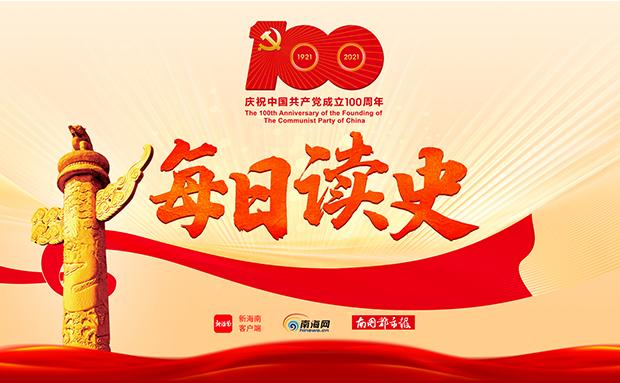 每日读史——新海南客户端庆祝建党100周年特别策划