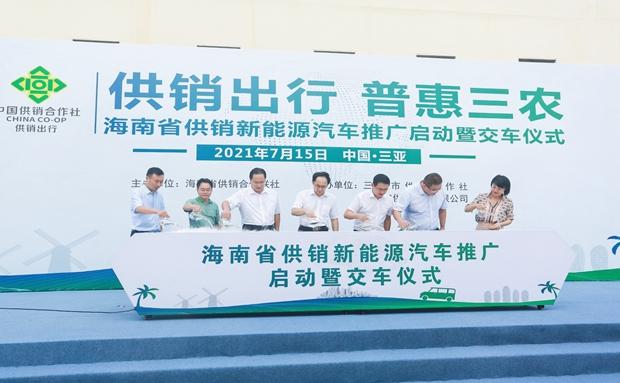 三亚投放首批50辆电动货车助力乡村振兴