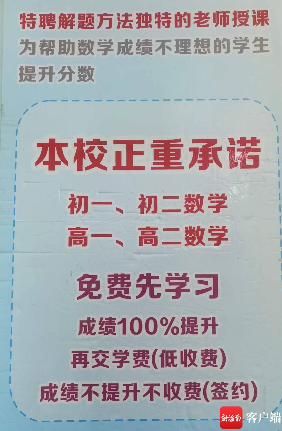"""""""成绩100%提升""""?海口多处校外培训班为抢生源广告夸张"""