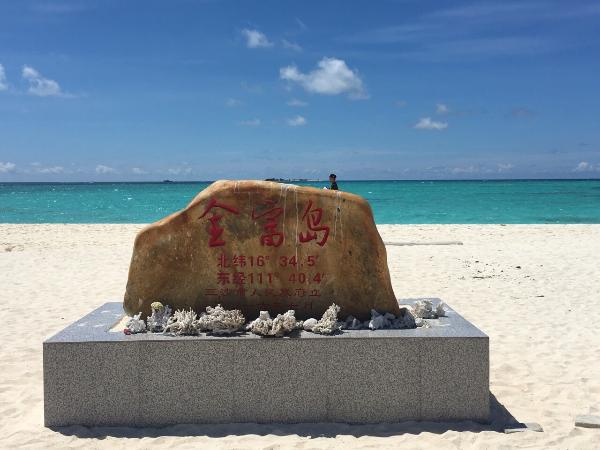 海南日记 | 胡竹峰:上了全富岛
