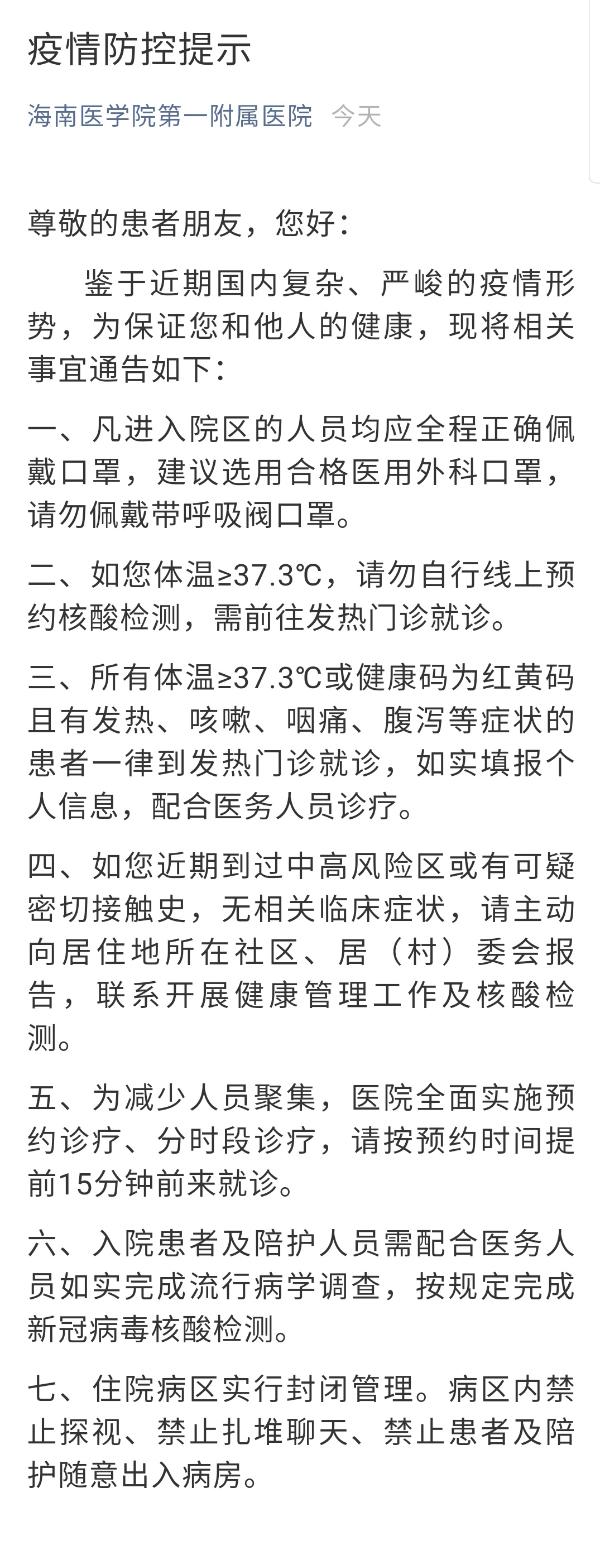 海南医学院第一附属医院发布提示:为减少人员聚集,全面实施预约诊疗