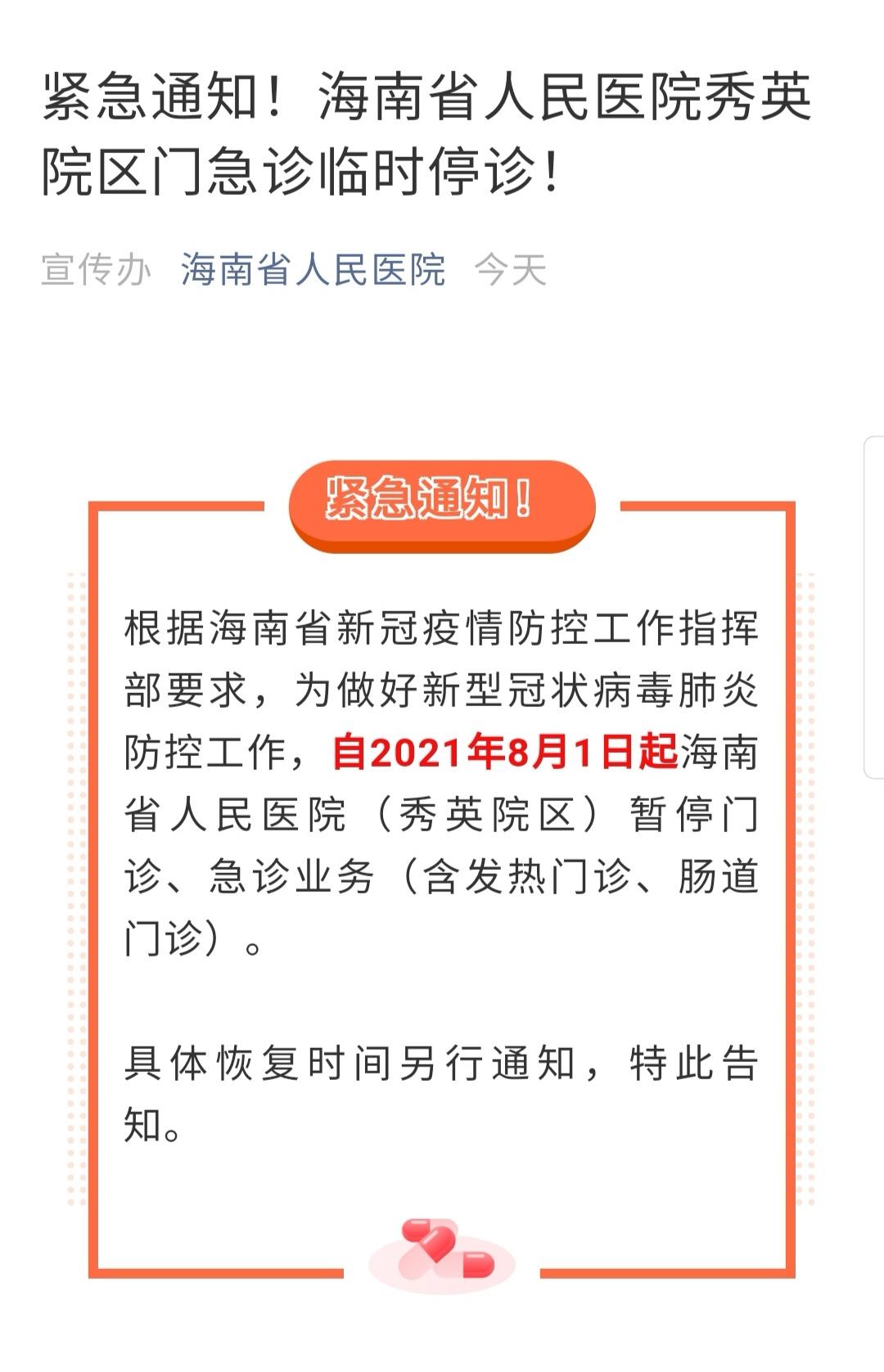今起海南省人民医院秀英院区门急诊临时停诊