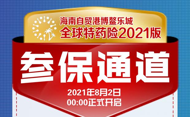 既往癥可(ke)保可(ke)賠!博(bo)鰲樂城全球特藥險2021版(ban)正式(shi)上(shang)線