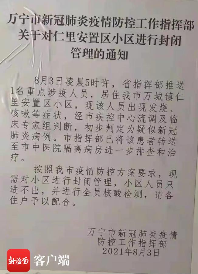 万宁发现疑似新冠肺炎病例? 官方辟谣:系实战演练