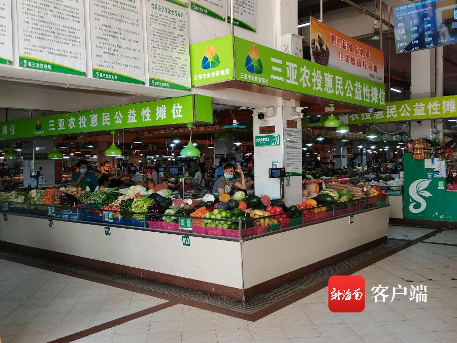 """打通蔬菜保供稳价""""最后一公里"""" 三亚平价蔬菜零售保险落地"""