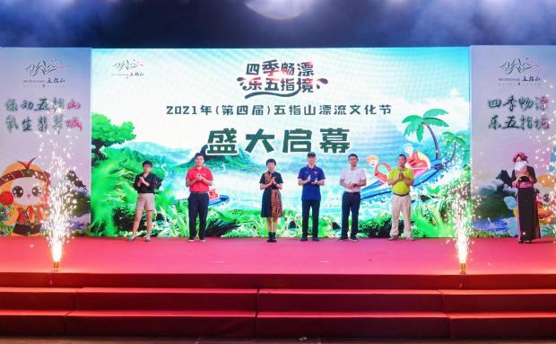 2021海南亲水运动季暨第四届五指山漂流文化节活动启动