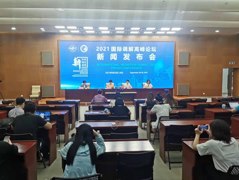 2021国际调解高峰论坛将于9月29日至30日在海口举办