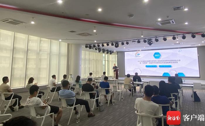 10场宣讲会场场爆满 2021年海南青创大赛宣讲会走进高校和产业园