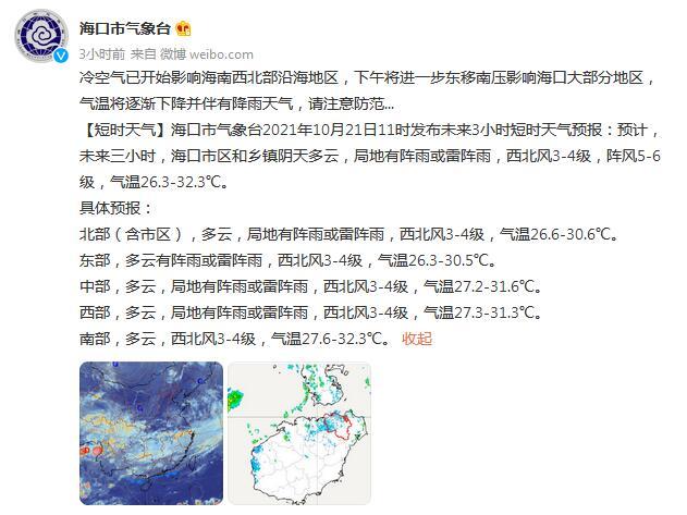 冷空气到货!海南未来几天最低气温或降至20℃