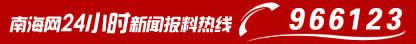 南海网24小时新闻报料热线966123