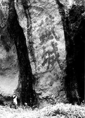 浙江又爆影视剧组毁损该省仙都风景区内国宝级摩崖石刻事件.