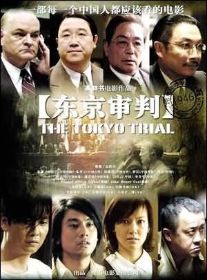 东京审判 票房持续走高打破市场怪圈