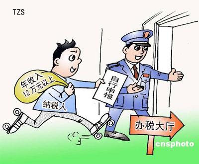 个体工商户税收定期定额征收管理办法 - hzr586 - 黄海的博客