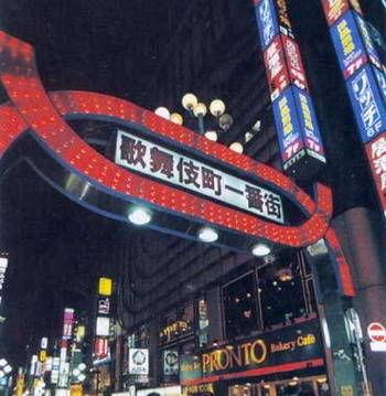 落寞与繁华:日本今昔