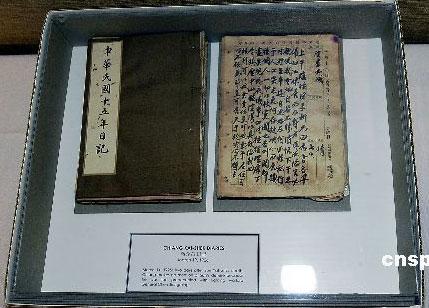 找寻真实的蒋介石:蒋介石日记解读2 UVW杨天石著 全书史料