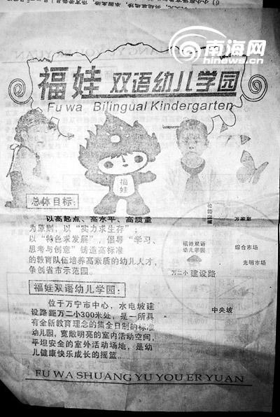 无证幼儿园取名福娃招生 教育部门表示将查处
